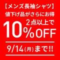 メンズ長袖がさらにお得に!!値下げ品限定2点以上で10%OFF BRICK HOUSE by Tokyo Shirts