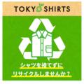 【不要ワイシャツ回収お値引き】キャンペーン実施中!! BRICK  HOUSE  by Tokyo Shirts