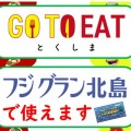 GO TO EATお食事券のご利用案内