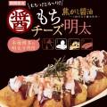 【期間限定】焦がし醤油 もちチーズ明太が再登場!11月18日発売