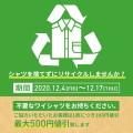 【不要ワイシャツ回収お値引きキャンペーン】12/4(金)~12/17(木)BRICK HOUSE by Tokyo Shirts