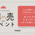 ☆★初売り☆ブランドショッパープレゼント★☆