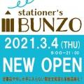 文房具・雑貨のお店『BUNZO』OPEN!