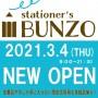 文房具・雑貨のお店『BUNZO』3/4OPEN!