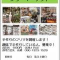 『手作りフリーマーケット』開催!
