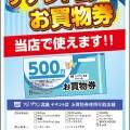 テナント会お買物券のご案内 ~2021/4/30