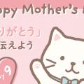 ☆母の日おすすめ商品のご紹介☆